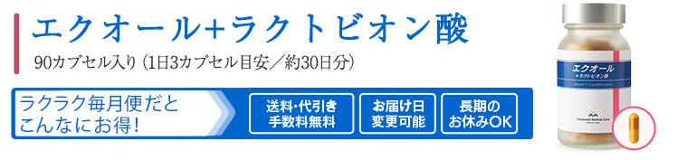 人気No.1 20%割引3ヶ月ごとに3本お届けコース!!