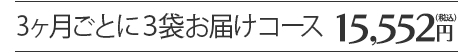 1ヶ月ごとに1本お届けコース5,832円(税込)