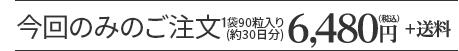 今回のみのご注文本90粒入り (約30日分)6,480円(税込)+送料